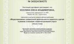 345524-364575-elena