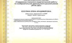 498890-155283-kozulina