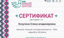 Сертификат_БЭД_2020