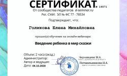 Голикова Елена Михайловна - Сертификат с вебинара. Как оживает сказка (1)