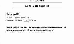 certificate-14183 (1)