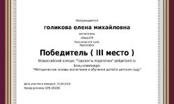 diplom_author_180286