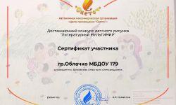 гр.Облачко МБДОУ 179_1885