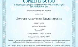 сертификат публикация март