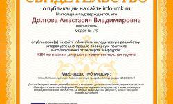 Свидетельство проекта infourok.ru №ХС39713568