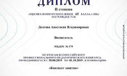 Диплом-ЕВ №4569-02.10.2019