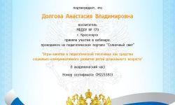 сертификат 2020 сентябрь  вебинар