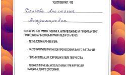Сертификат, Долгова А.В.