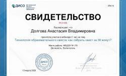 certificateWebinar
