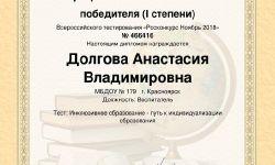 Dolgova-Anastasiya-Vladimirovna11111)