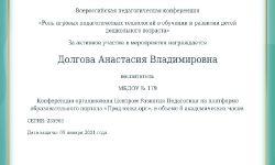 конференция сертификат
