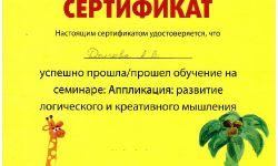 Сертификат, Долгова А.В. аппликация