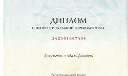 диплом проф.переподготовка1