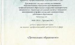 диплом проф.переподготовка2