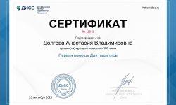 сертификат первая помощь 108 часов